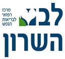 lev-hasharon